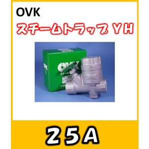 OVK 大洋弁栓   スチームトラップ バイパス付 25A YH-25 yorozuyaseybey