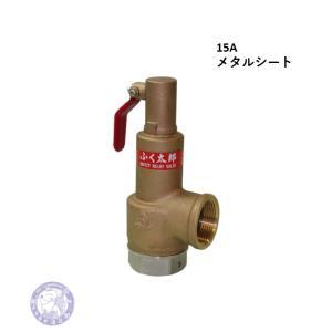 ベン 安全逃し弁 ふく太郎 レバー式 SL37-D 15A  メタルシート型 |yorozuyaseybey