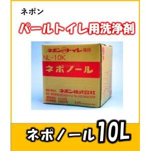 ネポン パールトイレ専用洗浄液  ネポノール 10L  NL10K 【13:00までの注文で本日出荷可能】|yorozuyaseybey