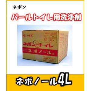 ネポン パールトイレ専用洗浄液  ネポノール 4L  NL4K  【13:00までの注文で本日出荷可能】|yorozuyaseybey