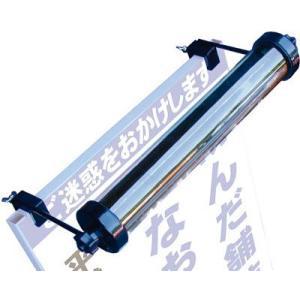 ソーラー式LED看板照明 SLKS-1-B  NETIS V登録商品  キタムラ産業 |yorozuyaseybey