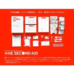 THE SECOND AID [ザ・セカンド・エイド] いのちを守る防災ボックス|yorozuyaseybey