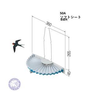 ツバメの巣の下、糞耐対策に! スワローサポート SSF-33 未来工業|yorozuyaseybey