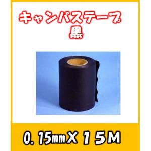 キャンバステープ 75mm巾 絹目 黒|yorozuyaseybey