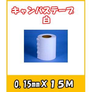 キャンバステープ 75mm巾 絹目 白|yorozuyaseybey