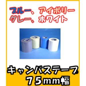 色キャンバステープ 75mm巾|yorozuyaseybey
