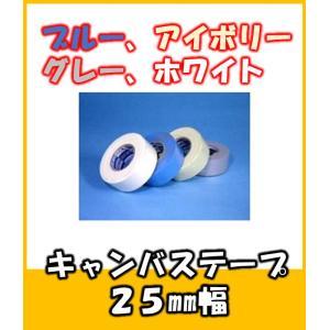 色キャンバステープ 25mm巾|yorozuyaseybey