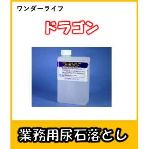 ドラゴン 1L   尿石落とし用洗剤  酸性の洗剤です|yorozuyaseybey