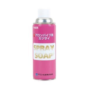 アロン 塩ビパイプ用潤滑材 スプレーソープ 350g缶|yorozuyaseybey