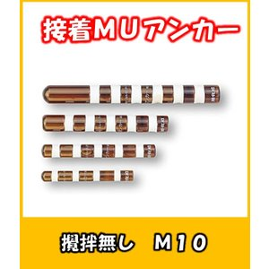 ARケミカルセッター MUアンカー MU-10 旭化成 バラ売り|yorozuyaseybey