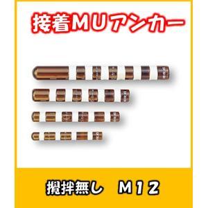 ARケミカルセッター MUアンカー MU-12 旭化成 バラ売り|yorozuyaseybey