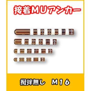 ARケミカルセッター MUアンカー MU-16 旭化成 バラ売り|yorozuyaseybey