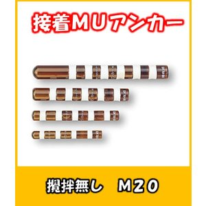 ARケミカルセッター MUアンカー MU-20 旭化成 バラ売り|yorozuyaseybey