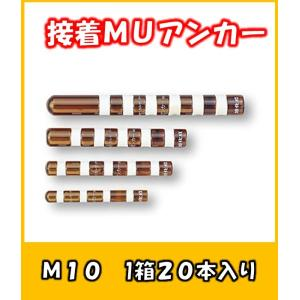 ARケミカルセッター MUアンカー MU-10 旭化成 1箱20入り|yorozuyaseybey
