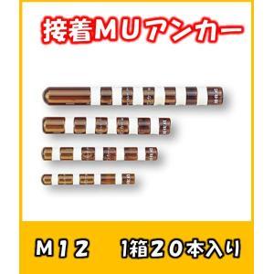 ARケミカルセッター MUアンカー MU-12 旭化成 1箱20入り|yorozuyaseybey