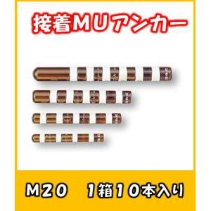 ARケミカルセッター MUアンカー MU-20 旭化成 1箱10本入り|yorozuyaseybey