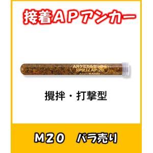 ARケミカルセッター スーパーLL AP(回転・打撃型) AP-20|yorozuyaseybey