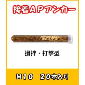 ARケミカルセッター スーパーLL AP(回転・打撃型) AP-10 20本入り 1箱|yorozuyaseybey