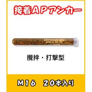 ARケミカルセッター スーパーLL AP(回転・打撃型) AP-16 20本入り1箱|yorozuyaseybey
