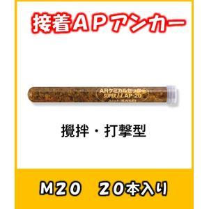 ARケミカルセッター スーパーLL AP(回転・打撃型) AP-20 10本入り1箱|yorozuyaseybey