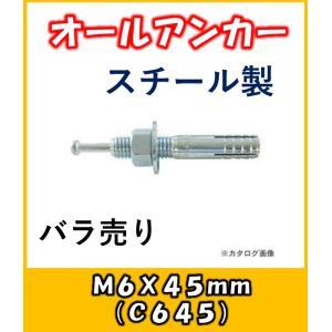 サンコー オールアンカー Cタイプ スチール製 C-645 バラ売り|yorozuyaseybey