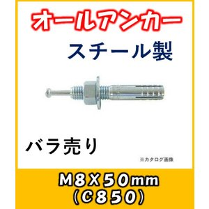 サンコー オールアンカー Cタイプ スチール製 C-850 バラ売り|yorozuyaseybey