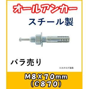サンコー オールアンカー Cタイプ スチール製 C-870 バラ売り|yorozuyaseybey