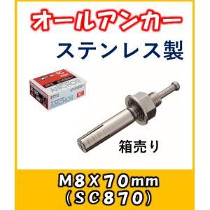 サンコー オールアンカー Cタイプ ステンレス製 SC-870 50本入り1箱|yorozuyaseybey