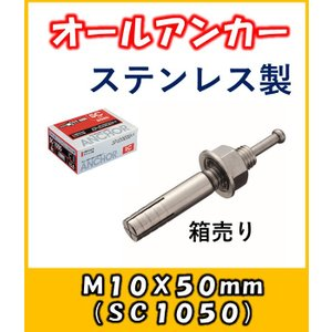 サンコー オールアンカー Cタイプ ステンレス製 SC-1050 50本入り1箱|yorozuyaseybey