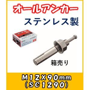 サンコー オールアンカー Cタイプ ステンレス製 SC-1290 30本入り1箱|yorozuyaseybey