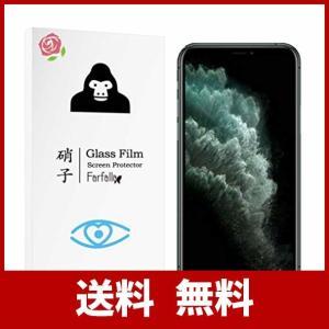 【ブルーライトカット】iPhone 11 Pro/iPhone XS/iPhone X ガラスフィル...