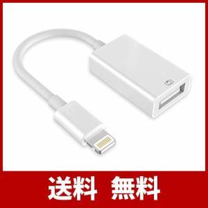 ライトニング USB OTG ケーブル OTG 変換 ケーブル ライトニング USB 変換 カメラア...