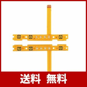 H HILABEE 任天堂スイッチ専用 SL SRキーボタンフレックスケーブル Joy-Con修理部...