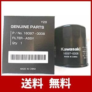 Kawasaki 純正オイルフィルタ−車種別 160970008