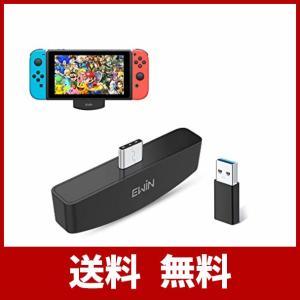 Nintendo Switch用 bluetooth オーディオトランスミッター Ewin ニンテン...