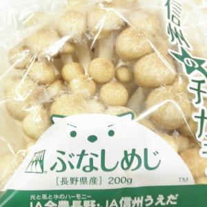 長野県 1株(200g程度)
