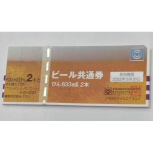 ☆送料¥200 翌日発送 全国共通 ビール券 大瓶2本 びん...