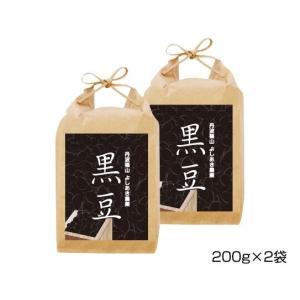丹波の黒豆 200g×2袋 28年度産(新豆)丹波篠山産