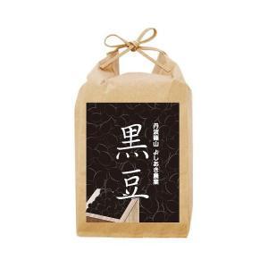 丹波の黒豆 200g 28年度産(新豆)丹波篠山産