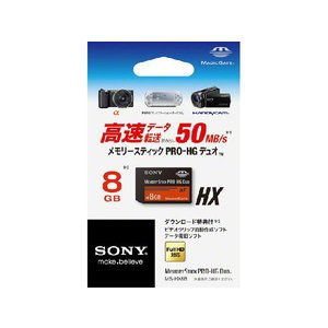 SONY メモリースティック PRO-HG デュオ MS-HX8B  (8GB)|yoshiba-direct