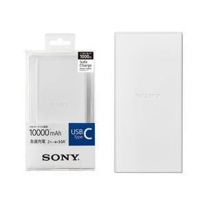 即納在庫在り SONY USBポータブル電源 CP-VC10/W (ホワイト) _10,000mAh yoshiba-direct