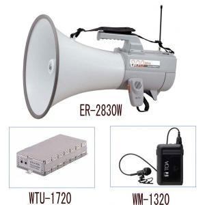 TOA ワイヤレスメガホン ER-2830W (ホイッスル音付)+WTU-1720+WM-1320セット|yoshiba-direct