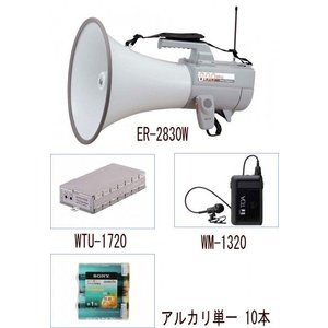 TOA ワイヤレスメガホン ER-2830W (ホイッスル音付)+WTU-1720+WM-1320+アルカリ電池10本セット|yoshiba-direct