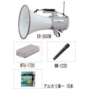TOA ワイヤレスメガホン ER-2830W (ホイッスル音付)+WTU-1720+WM-1220+アルカリ電池10本セット|yoshiba-direct