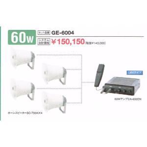 TOA 車載用アンプセット GE-6004 CA-600DN(60W)+SC-730A(スピーカー)4個|yoshiba-direct