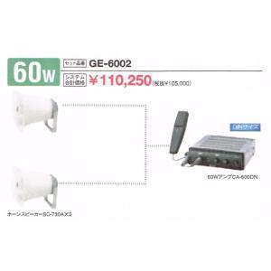 TOA 車載用アンプセット GE-6002 CA-600DN(60W)+SC-730A(スピーカー)2個|yoshiba-direct