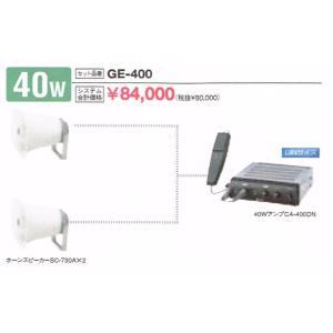 TOA 車載用アンプセット GE-400 CA-400DN(40W)+SC-730A(スピーカー)2個|yoshiba-direct
