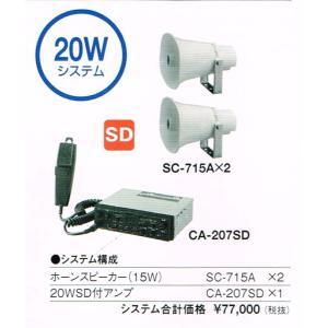 TOA 車載用アンプセット CA-207SD(20W)+SC-715A(スピーカー)2個 SD搭載モデル|yoshiba-direct