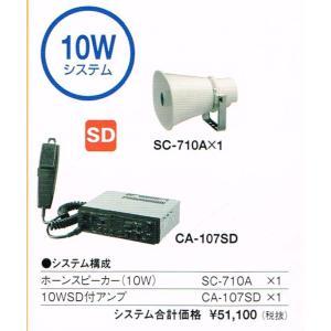 TOA 車載用アンプセット CA-107SD(10W) +SC-710A(スピーカー)1個 SD搭載モデル|yoshiba-direct