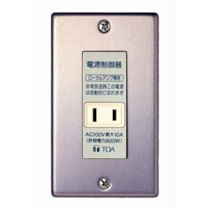 非常用放送設備の制御電源により非常時にローカルアンプの電源を遮断するコンパクトな電源制御器です。  ...